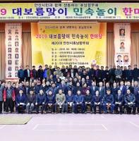 안산시호남향우회 2019 대보름맞이 민속놀이 한마당(02.16)