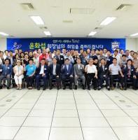 2018 안산시체육회 임시총회(07.18)