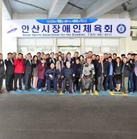 안산시장애인체육회 사무국 간판 제막식(11.06)