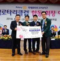 안산지역로타리클럽 합동 회장 이취임식(06.21)