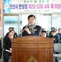 안산시 반월정 제21-22대 사두 이취임식(02.09)