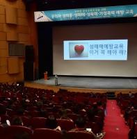 공직자 성희롱 성매매 성폭력 가정폭력 예방교육(03.05)