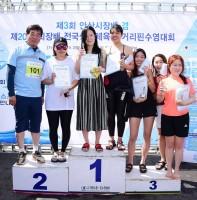 전국생활체육 장거리핀수영대회(09.02)