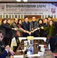 안산시사회복지협의회 신년식(01.16)