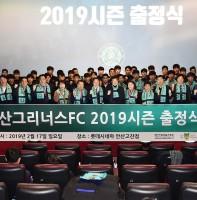 안산그리너스FC 2019시즌 출정식(02.17)