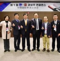 제1회 한국 중국 과실주 컨퍼런스(11.28)