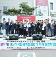 2019 제6회 행복나눔축제 안산사랑상품권 다온 복지업계 구매 동참 협약식(04.20)