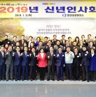 안산상공회의소 2019년 신년인사회(01.03)