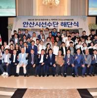 경기도체육대회 및 전국소년체전 안산시선수단 해단식(06.12)