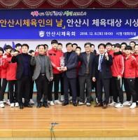 2018년 안산시체육인의 날 안산시 체육대상 시상식(12.08)