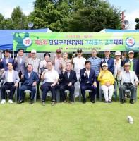 제5회 단원구지회장배 그라운드골프대회(09.11)
