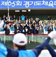 2019 제65회 경기도체육대회 개회식 2 (05.09)