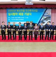 신안산선 복선전철 민간투자사업 실시협약 체결 기념식(12.27)