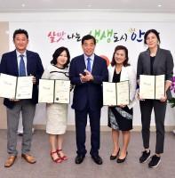 안산시 체육진흥협의회 위원 위촉식(06.21)