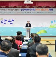 안산 에너지 비전 2030 심포지엄(11.15)