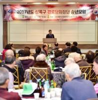 상록구노인지회 경로당회장 송년회 (12.11)