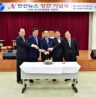 안산뉴스 창간 기념식(10.26)