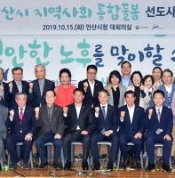 안산시 지역사회 통합돌봄 선도사업 출범식(10.15)
