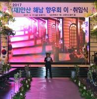 해남 향우회 회장 이취임식 (03.17)
