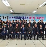 안산시장애인체육회 정기이사회 (01.16)