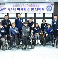 2019년도 안산시장애인체육회 제1차 이사회의 및 단배식(01.10)