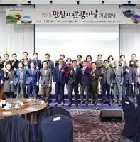 2018 안산시 관광의날 기념행사(11.27)