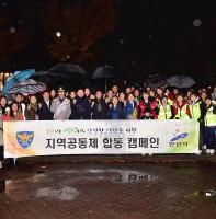 안산상록경찰서 주관 청소년비행 예방 합동 캠페인(11.15)
