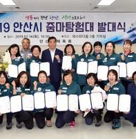 2019 안산시 줌마 탐험대 발대식(07.16)