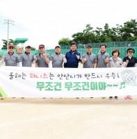 제19회 도지사기 공무원 친선 체육대회(09.13)