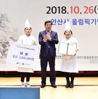제17회 전국 해산물 관광음식 경연대회(10.26)