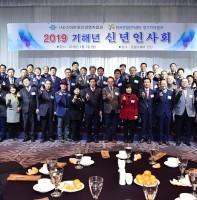 (사)스마트허브경영자협회 2019 기해년 신년인사회(01.07)