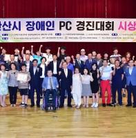장애인 PC 경진대회(07.12)