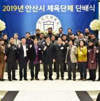 2019년 안산시 체육단체 단배식(01.08)
