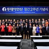 투데이안산 창간2주년 기념식(03.30)