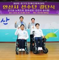 제9회 경기도장애인체육대회 안산시 선수단 결단식(05.03)