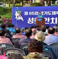 경기도 체육대회 성화 안치식(05.08)