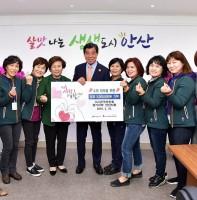 한국부인회 안산지회 후원금 전달식(04.19)