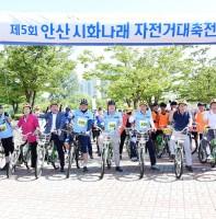 제5회 안산 시화나래 자전거대축전(09.02)