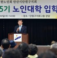 제15회 단원구 노인대학 입학식(03.20)