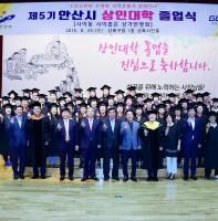 제5기 안산시상인대학 졸업식(08.29)