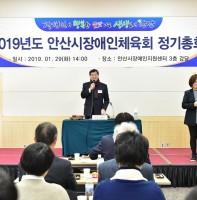 2019년도 안산시장애인체육회 정기총회(01.29)