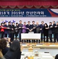 민주평화통일자문위원회의 안산시협의회 제18기 2019년 신년인사회(01.10)