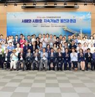 2018년 제9회 전국해양문화학자대회 개회식(07.05)