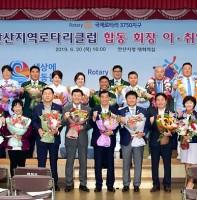 안산지역로타리클럽 합동 회장 이취임식(06.20)