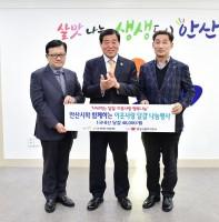 대한양계협회 이웃사랑 후원품 전달식(11.28)