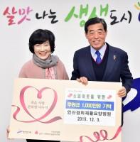 안산 경희요양병원 후원금(12.03)