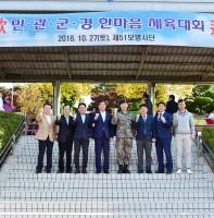 민관군경 한마음 체육대회(10.27)