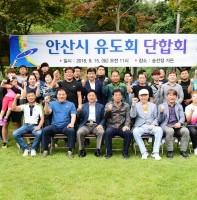 안산시 유도회 단합회(09.15)