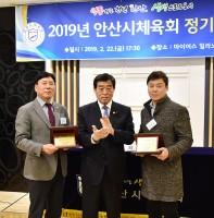 2019년 안산시체육회 정기총회(02.22)
