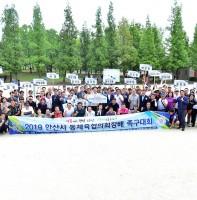 2019년 동체육협의회장배 족구대회 개회식(07.07)